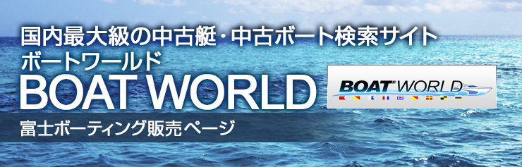 BOAT WORLD